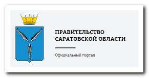 Правительство Саратовской области