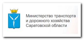 Министерство транспорта и дорожного хозяйства Саратовской области