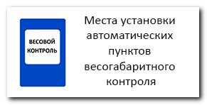 Места установки  автоматических пунктов  весового и габаритного контроля